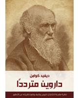 داروين مترددًا : نظرة مقربة لتشارلز داروين وكيف وضع نظريته عن التطور