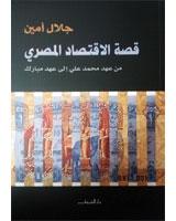 قصة الاقتصاد المصرى