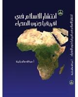 انتشار الاسلام في افريقيا جنوب الصحراء