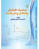أساسيات التفاضل والتكامل وتطبيقاتها