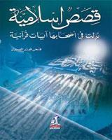 قصص إسلامية نزلت في أصحابها آيات قرآنية