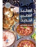 المطبخ المصري الحديث