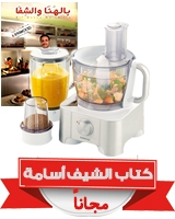 Food processor FP921 - Kenwood + Free Chef Osama Book