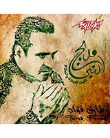 Madeah El Naby