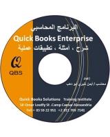 تعليم البرنامج المحاسبى Quick Books Enterprise