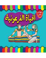 الحياة الفرعونية