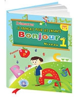 تعليم اللغة الفرنسية للاطفال الكتاب الاول