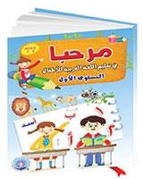 تعليم اللغة العربية للاطفال الكتاب الاول