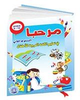 تعليم اللغة العربية للاطفال الكتاب الثاني
