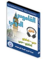 القاموس الدولي : عربي / إنجليزي - إنجليزي / عربي - ناطق