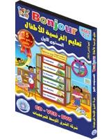 موسوعة تعليم اللغة الفرنسية للأطفال Bonjour المستوى الأول