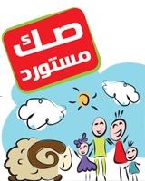 صك الأضحية مستورد - بنك الطعام المصرى