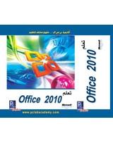 تعلم Office 2010