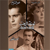 Classical Movies Arabic VCD