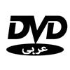 Arabic DVD Movies