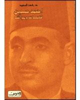 أحمد حسين كلمات ومواقف