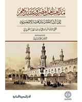 مذاهب اهل مصر وعقائدهم