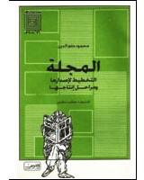 المجلة التخطيط لإصدراها ومراحل إنتاجها