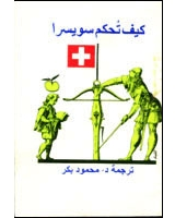 كيف تحكم سويسرا