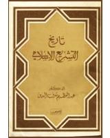 تاريخ التشريع الإسلامى