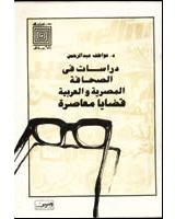دراسات فى الصحافه المصريه قضايا معاصره