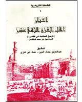 اخبار اهل القرن الثانى عشر تاريخ المماليك فى القاهرة
