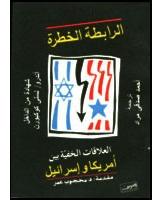 الرابطه الخطرة - العلاقات الخفية بين أمريكا وإسرائيل - شهادة من الداخل