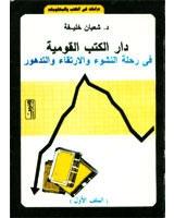 دار الكتب القوميه فى رحلة النشوء والأرتقاء والتدهور