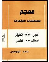 قاموس معجم المصطلحات والمؤتمرات عربى - انجليزى-اسبانى - فرنسى