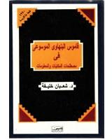 قاموس البنهاوى الموسوعى فى مصطلحات المكتبات والمعلومات