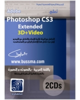 تعلم Photoshop CS3 extended 3D + Video