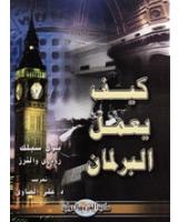 كيف يعمل البرلمان البريطانى