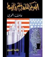 الأمريكي التائه فى الشرق الأوسط