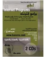 تعلم Internet programs