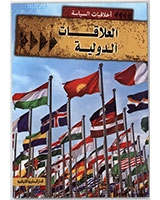 سلسلة أخلاقيات السياسة : العلاقات الدولية