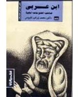 الشيخ الاكبر ابن عربى : صاحب الفتوحات المكية
