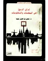 اوراق الربيع فى المكتبات والمعلومات - المجلد الرابع