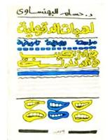 لهجات الدقهليه - دراسة وصفية تاريخية فى التركيب والدلالة