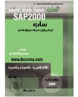 تعلم SAP2000