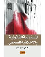 المسئولية القانونية والاخلاقية للصحفي