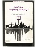 اوراق الربيع فى المكتبات والمعلومات - المجلد الخامس