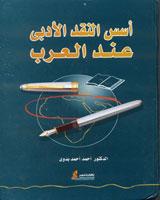 أسس النقد الأدبي عند العرب