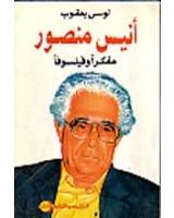 انيس منصور مفكرا و فيلسوفا