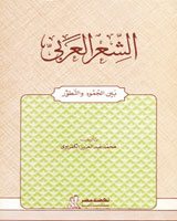 الشعر العربي بين الجمود والتطور