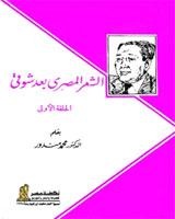 الشعر المصري بعد شوقي - الحلقة الأولى