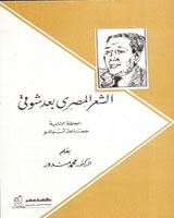 الشعر المصري بعد شوقي - الحلقة الثانية : جماعة أبوللو