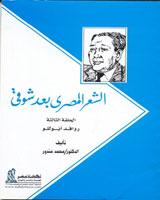 الشعر المصري بعد شوقي - الحلقة الثالثة : روافد أبوللو -