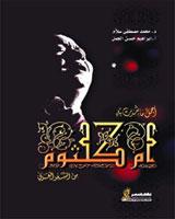 أجمل ما شدت به سيدة الغناء العربي أم كلثوم من الشعر العربي