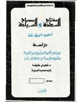 مفتاح السعادة و مصباح السيادة فى موضوعات العلوم - المجلد الأول
