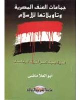 جماعات العنف المصرية وتأويلاتهاللاسلام